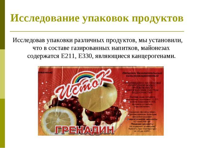 Исследование упаковок продуктов Исследовав упаковки различных продуктов, мы у...