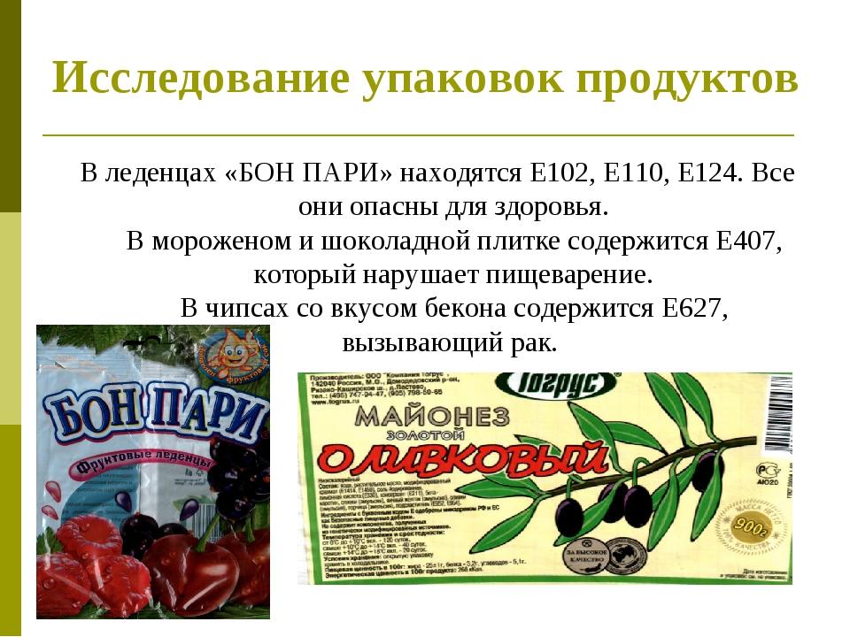 Исследование упаковок продуктов В леденцах «БОН ПАРИ» находятся Е102, Е110, Е...