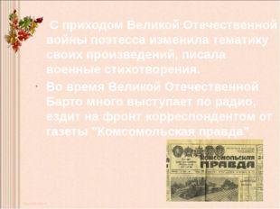 С приходом Великой Отечественной войны поэтесса изменила тематику своих прои