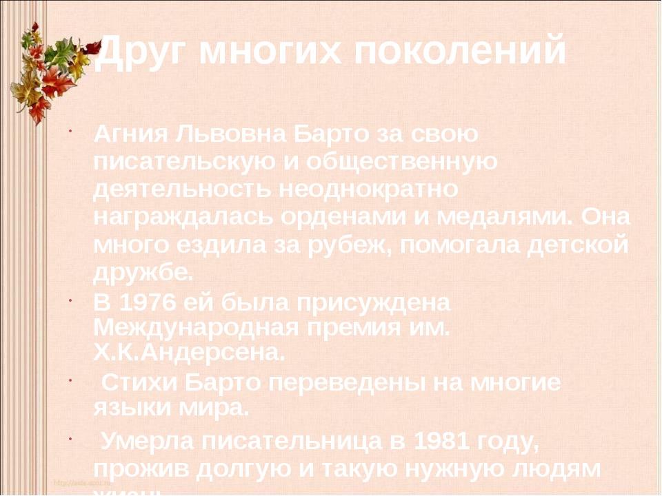 Друг многих поколений Агния Львовна Барто за свою писательскую и общественную...