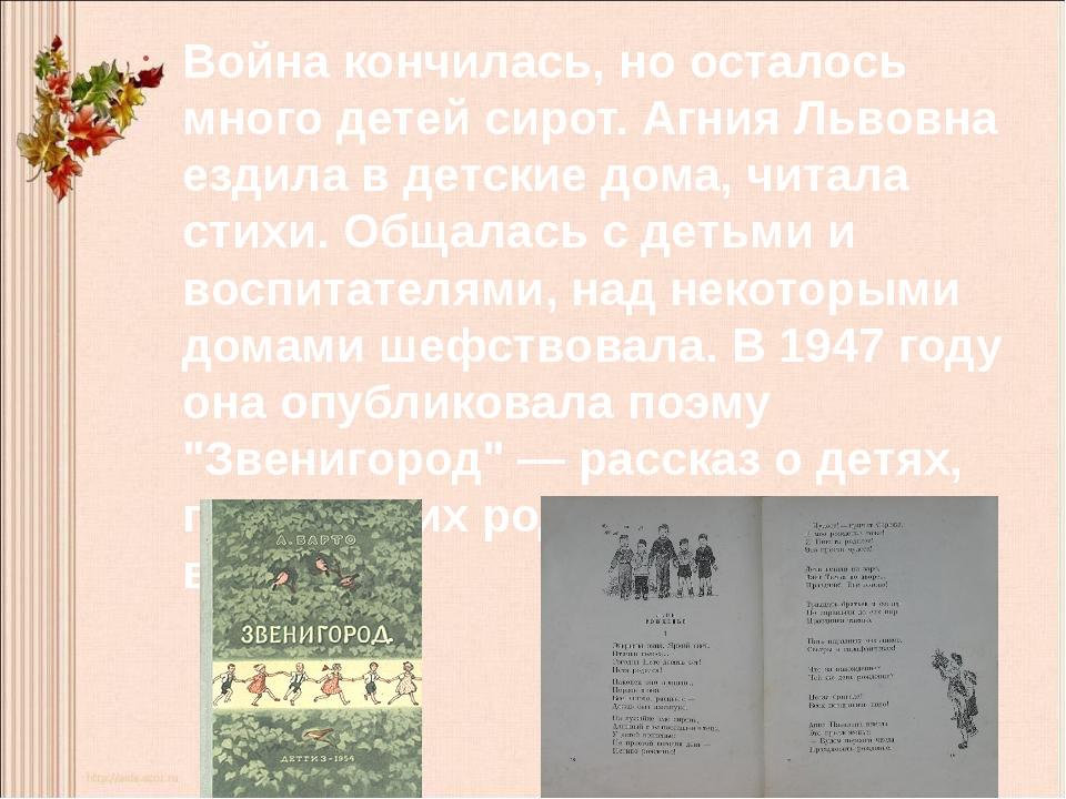 Война кончилась, но осталось много детей сирот. Агния Львовна ездила в детски...