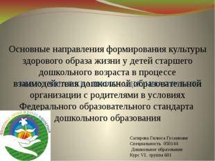 ВЫПУСКНАЯ КВАЛИФИКАЦИОННАЯ РАБОТА Сагирова Гилюса Гусаиновн Специальность 05