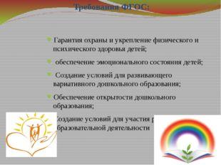 Требования ФГОС: Гарантия охраны и укрепление физического и психического здор