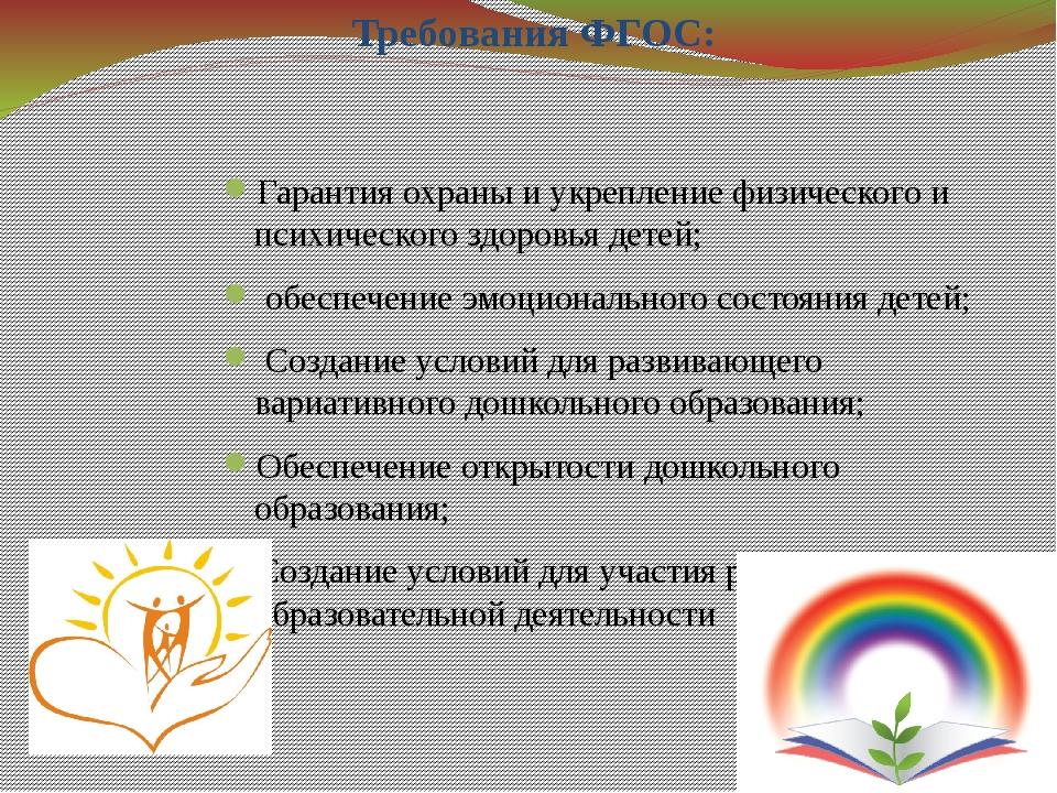 Требования ФГОС: Гарантия охраны и укрепление физического и психического здор...