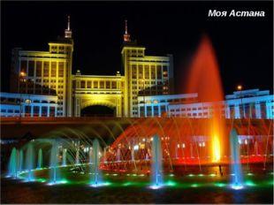 Моя Астана .