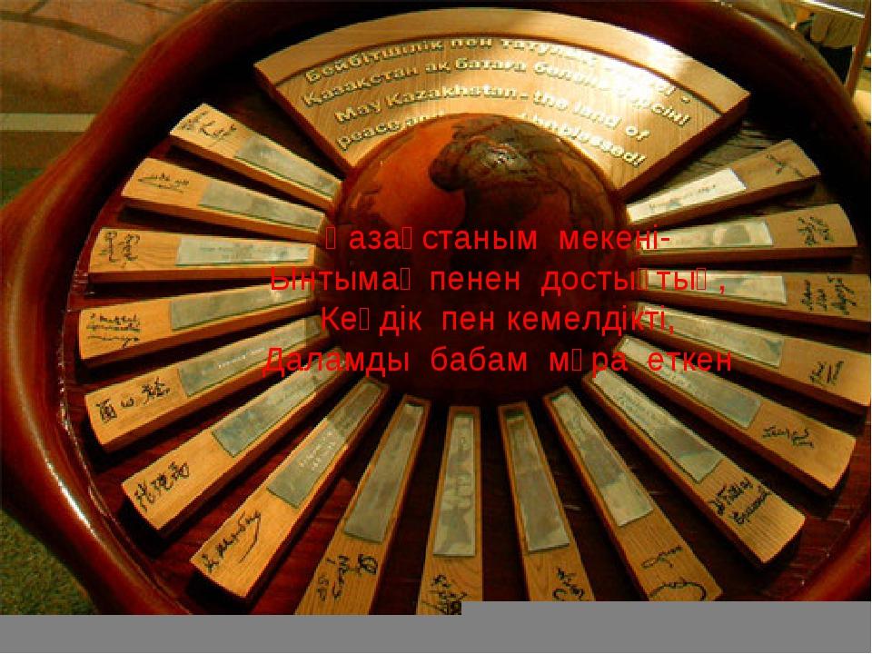 Қазақстаным мекені- Ынтымақ пенен достықтың, Кеңдік пен кемелдікті, Даламды б...
