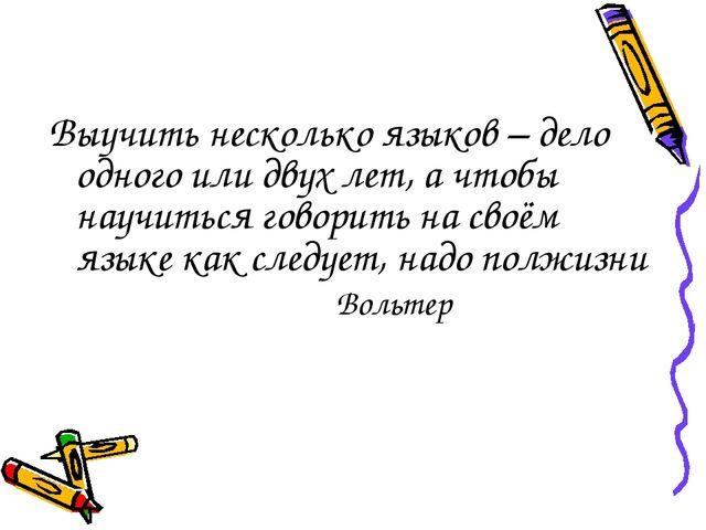 Выучить несколько языков – дело одного или двух лет, а чтобы научиться говори...