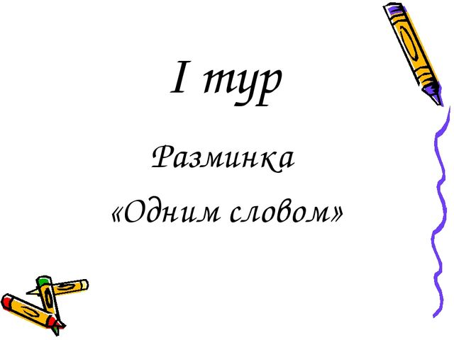 I тур Разминка «Одним словом»