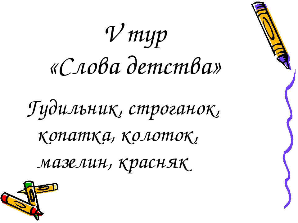 V тур «Слова детства» Гудильник, строганок, копатка, колоток, мазелин, красняк