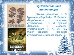 Художественная литература: Чтение рассказов: И. С. Тургенева «Воробей», М.