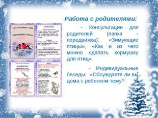 Работа с родителями: - Консультации для родителей (папка - передвижка): «Зим