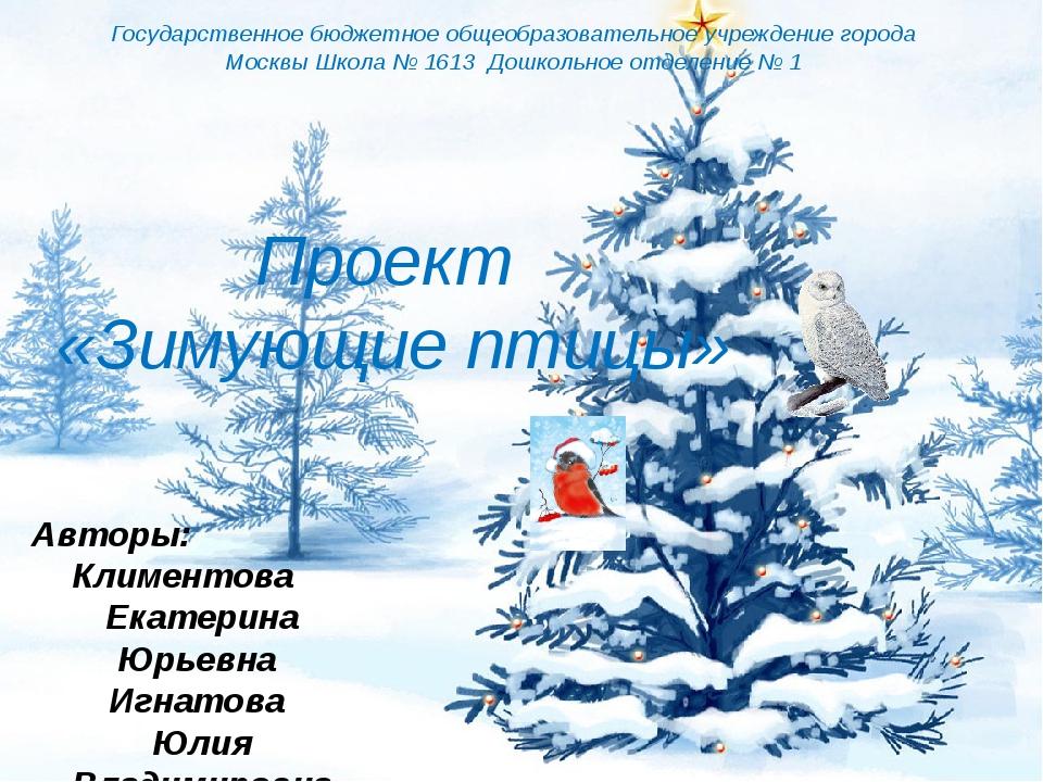 Государственное бюджетное общеобразовательное учреждение города Москвы Школа...