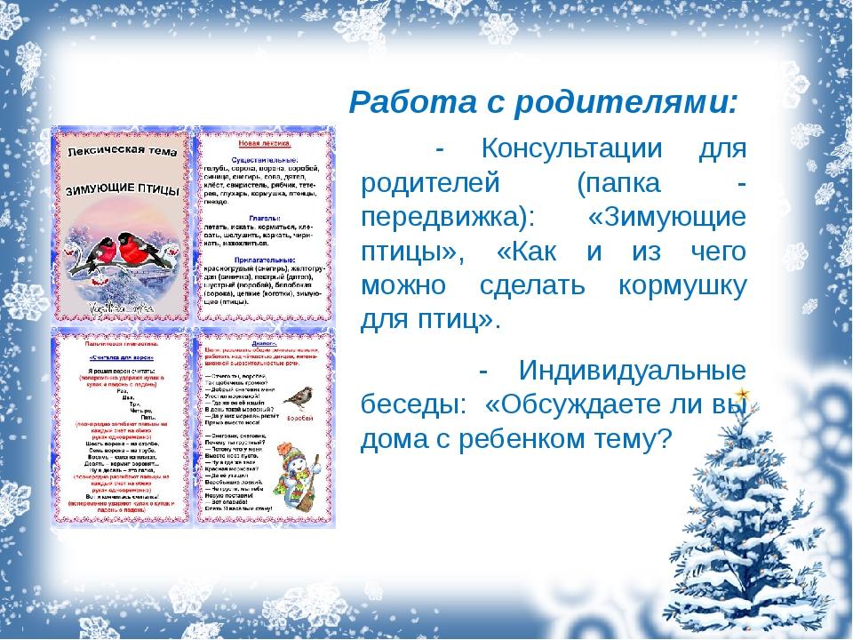 Работа с родителями: - Консультации для родителей (папка - передвижка): «Зим...