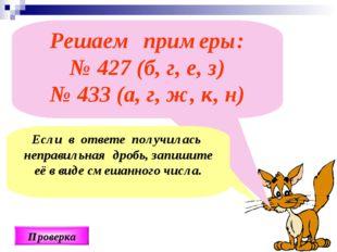 Решаем примеры: № 427 (б, г, е, з) № 433 (а, г, ж, к, н) Проверка Если в отве