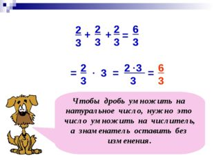 3 2 3 3 2 3 = 6 3 . = . = 6 3 Чтобы дробь умножить на натуральное число, нужн
