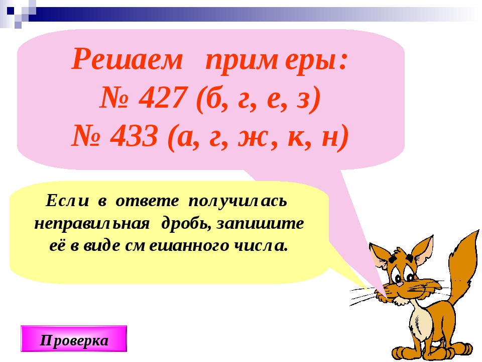 Решаем примеры: № 427 (б, г, е, з) № 433 (а, г, ж, к, н) Проверка Если в отве...