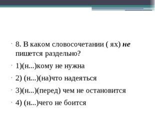 8. В каком словосочетании ( ях) не пишется раздельно? 1)(н...)кому не нужна