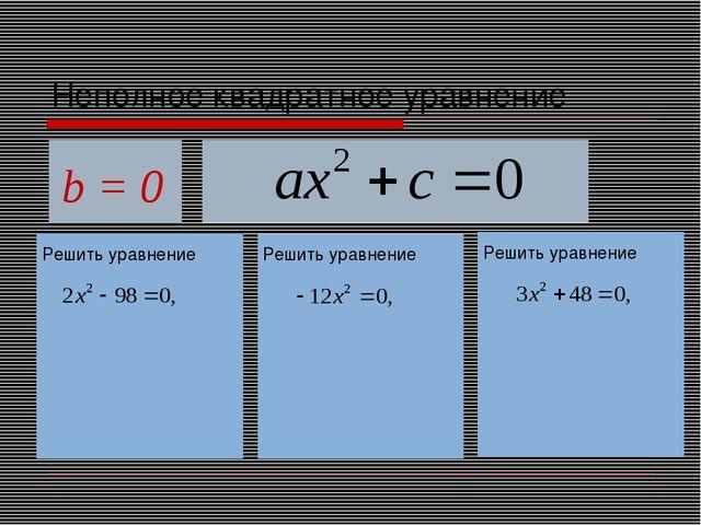 Неполное квадратное уравнение b = 0 Решить уравнение Решить уравнение Решить...