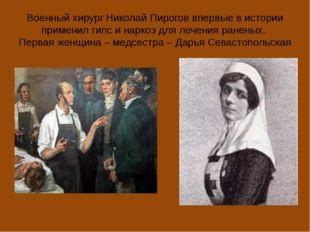 Военный хирург Николай Пирогов впервые в истории применил гипс и наркоз для л