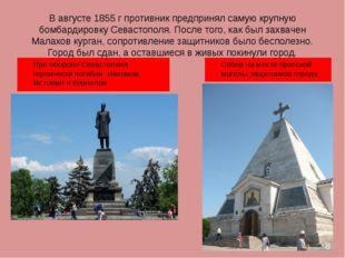 В августе 1855 г противник предпринял самую крупную бомбардировку Севастополя