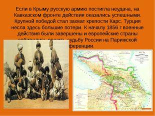 Если в Крыму русскую армию постигла неудача, на Кавказском фронте действия ок