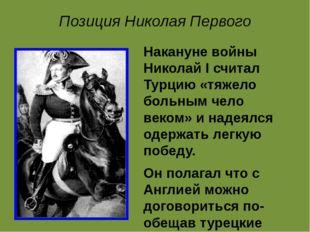 Позиция Николая Первого Накануне войны Николай I считал Турцию «тяжело больны