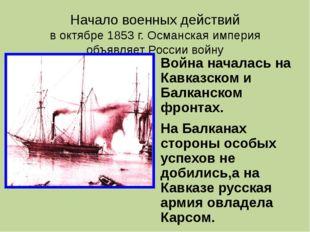 Начало военных действий в октябре 1853 г. Османская империя объявляет России
