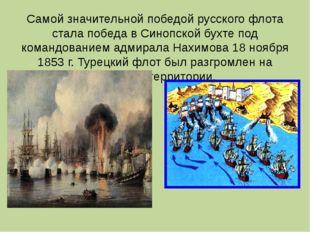 Самой значительной победой русского флота стала победа в Синопской бухте под