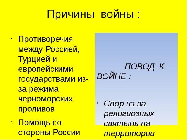 Причины войны : Противоречия между Россией, Турцией и европейскими государств...
