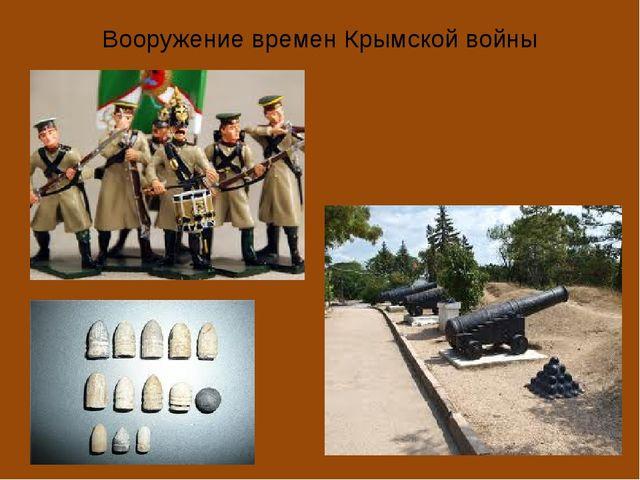 Вооружение времен Крымской войны