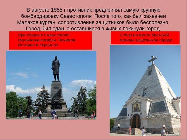 В августе 1855 г противник предпринял самую крупную бомбардировку Севастополя...