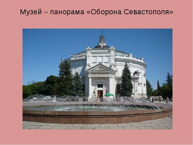 Музей – панорама «Оборона Севастополя»