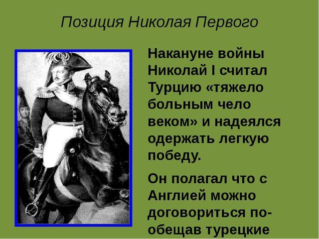 Позиция Николая Первого Накануне войны Николай I считал Турцию «тяжело больны...