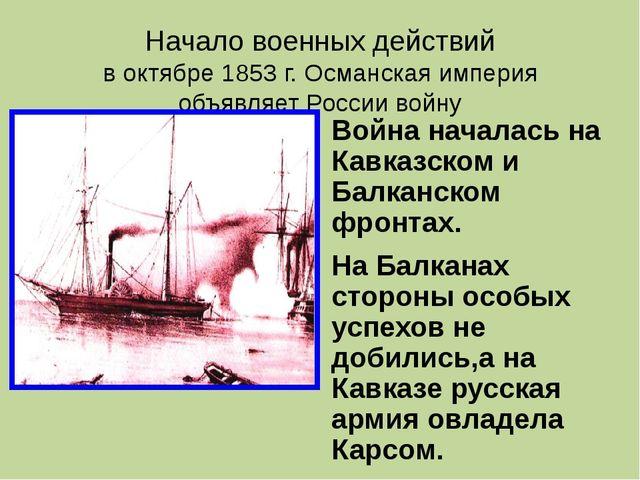 Начало военных действий в октябре 1853 г. Османская империя объявляет России...