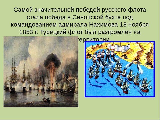 Самой значительной победой русского флота стала победа в Синопской бухте под...