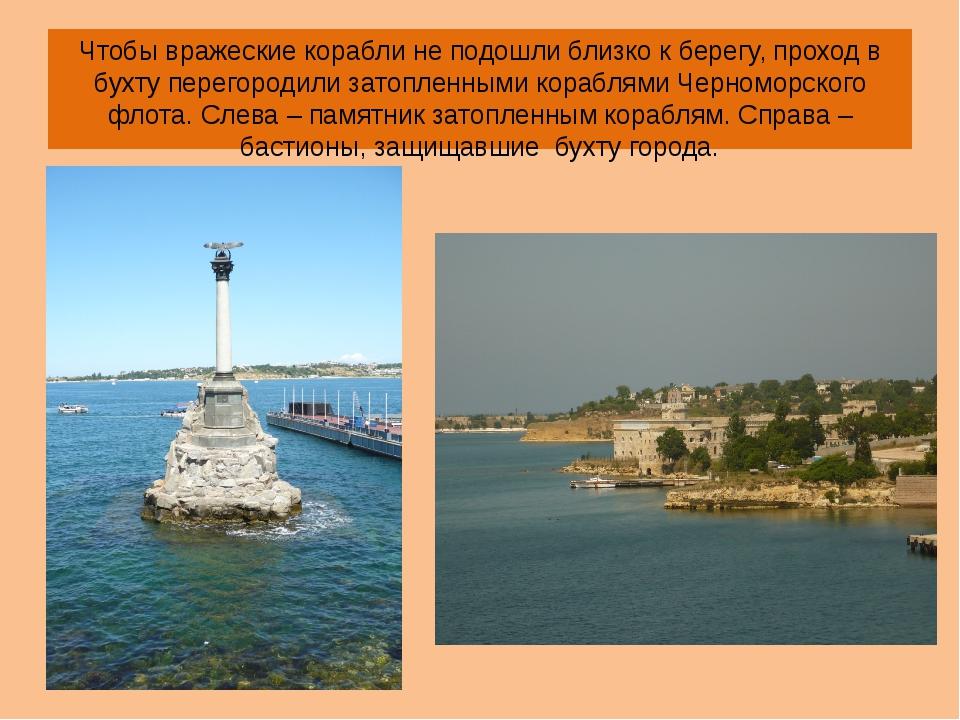 Чтобы вражеские корабли не подошли близко к берегу, проход в бухту перегороди...