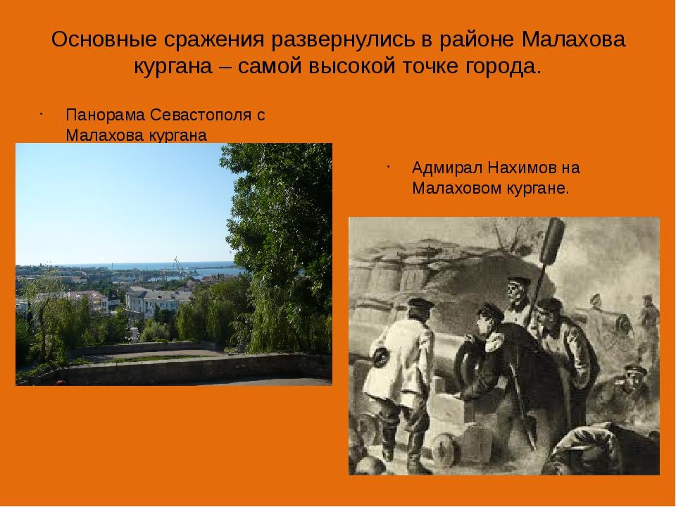 Основные сражения развернулись в районе Малахова кургана – самой высокой точк...