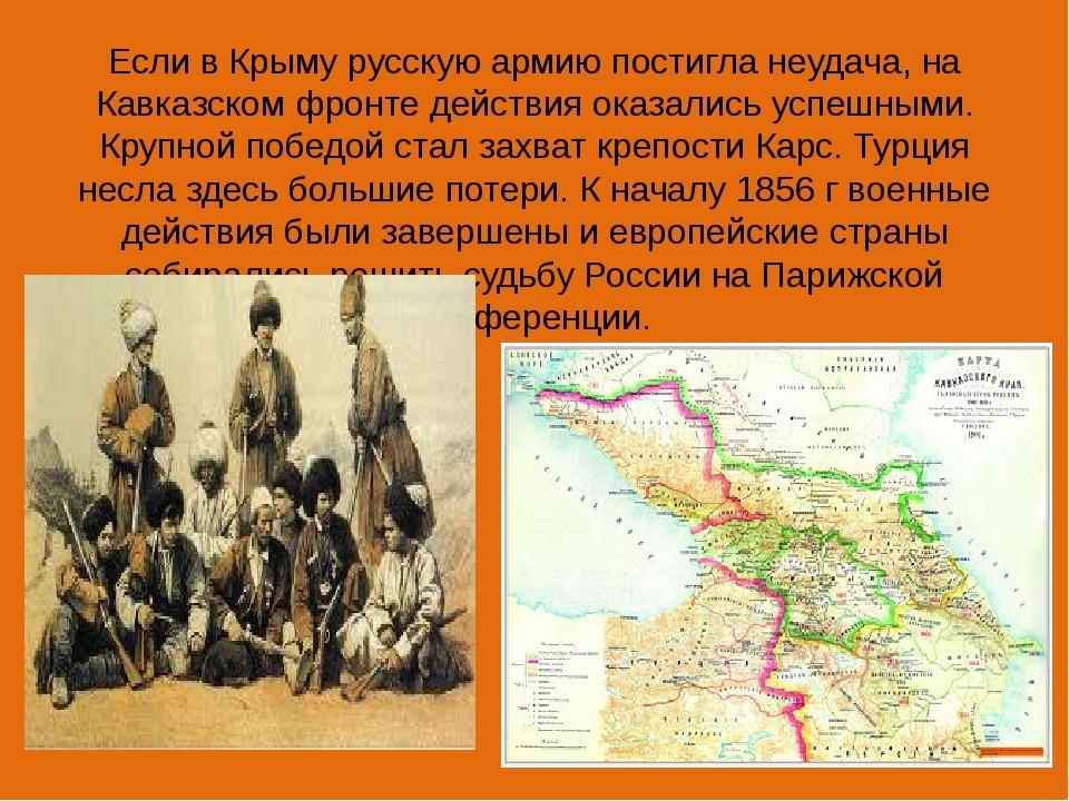 Если в Крыму русскую армию постигла неудача, на Кавказском фронте действия ок...