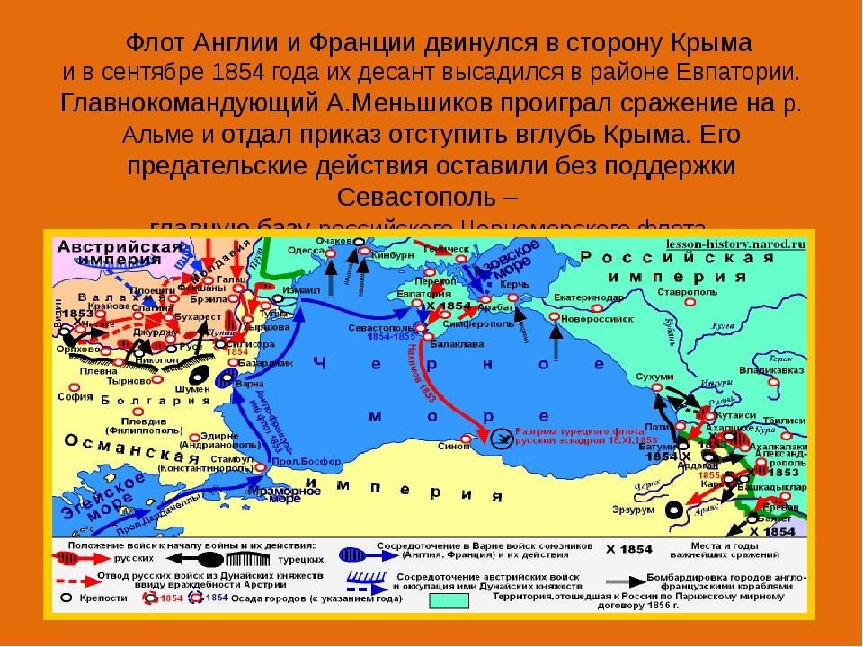 Флот Англии и Франции двинулся в сторону Крыма и в сентябре 1854 года их дес...