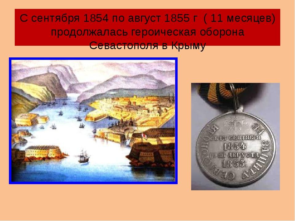 С сентября 1854 по август 1855 г ( 11 месяцев) продолжалась героическая оборо...