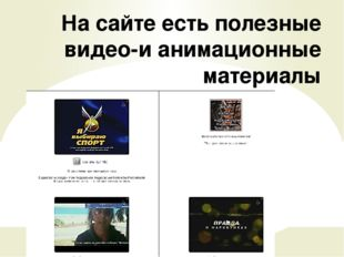 На сайте есть полезные видео-и анимационные материалы