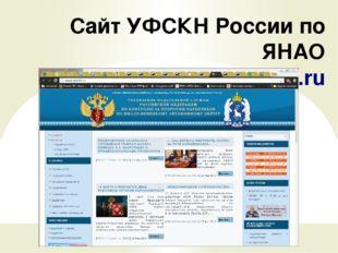 Сайт УФСКН России по ЯНАО www.gnk89.ru