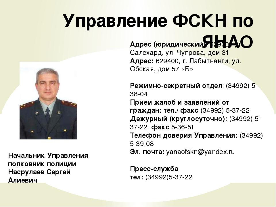 Управление ФСКН по ЯНАО Адрес (юридический):629000 , г. Салехард, ул. Чупров...