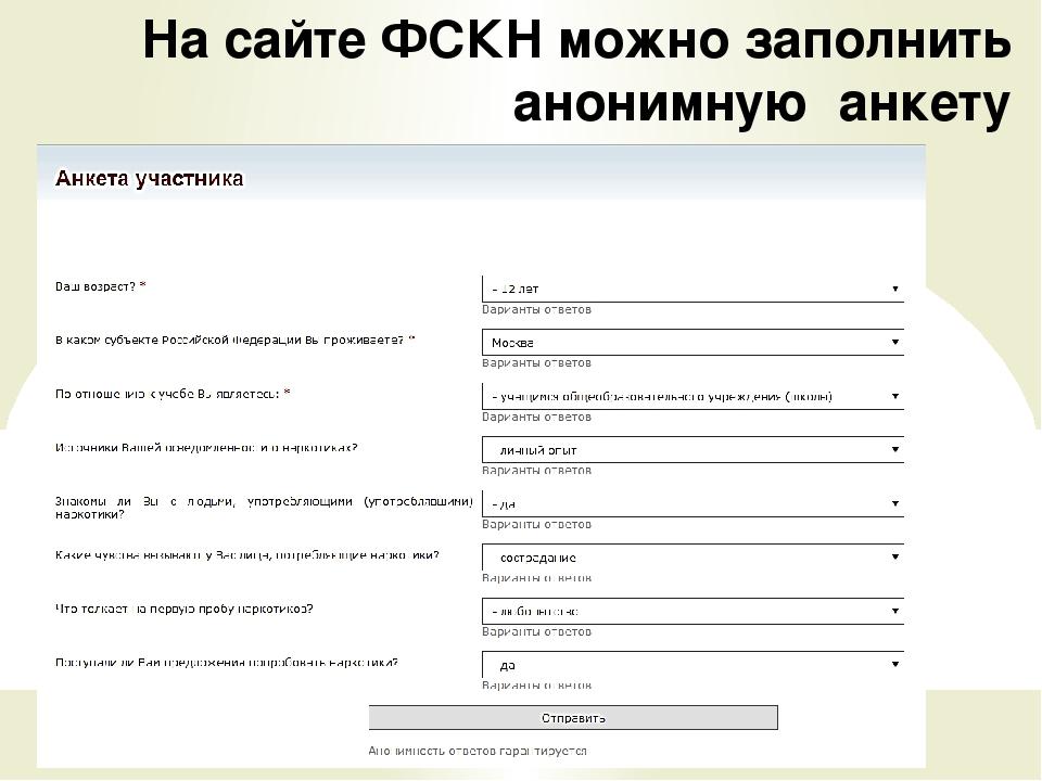 На сайте ФСКН можно заполнить анонимную анкету