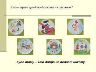 Какие права детей изображены на рисунках? Какие права детей изображены на рис