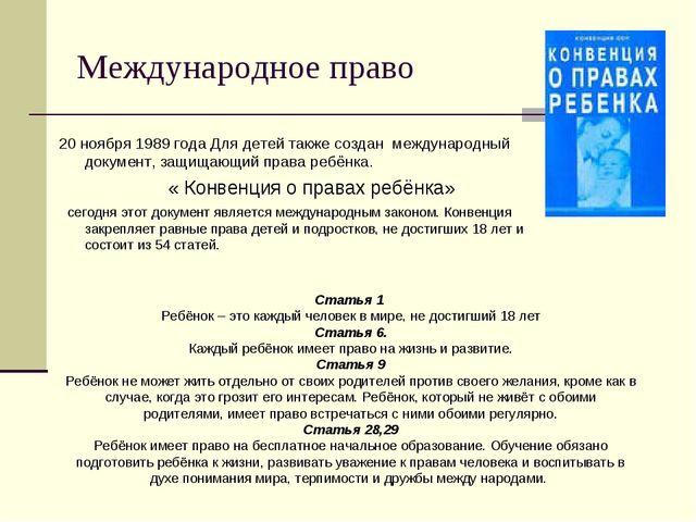 Международное право 20 ноября 1989 года Для детей также создан международный...