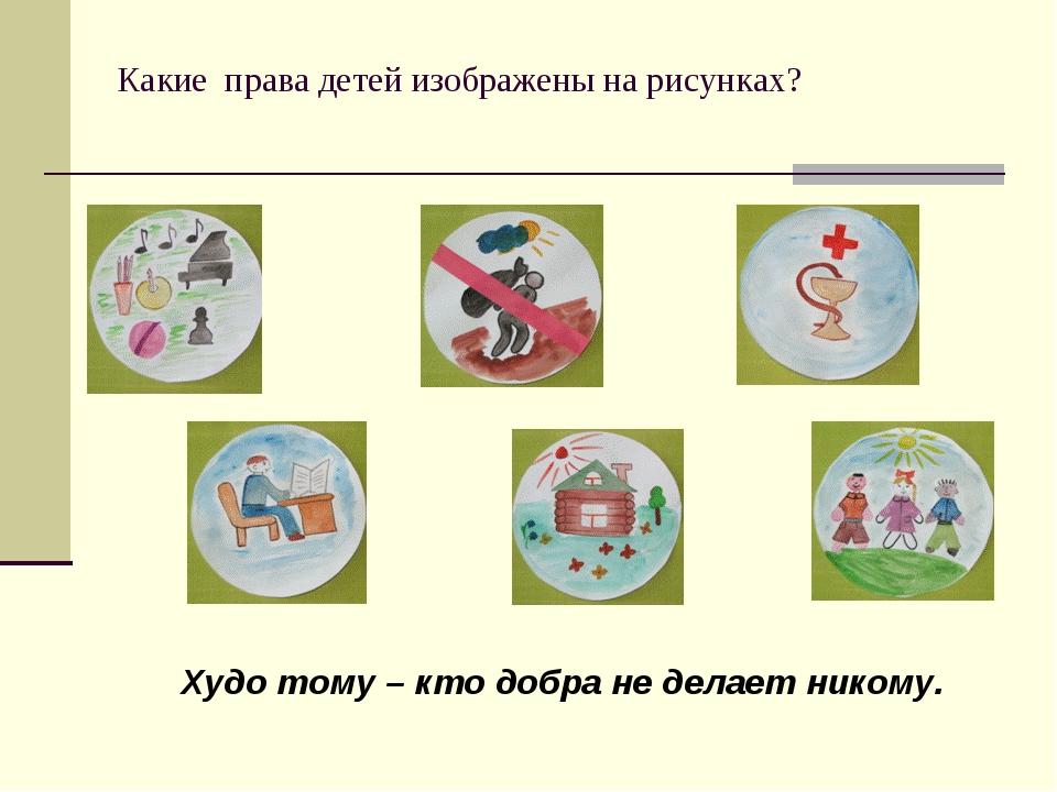 Какие права детей изображены на рисунках? Какие права детей изображены на рис...