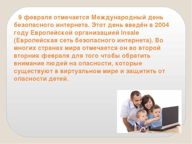 9 февраля отмечается Международный день безопасного интернета. Этот день вве...