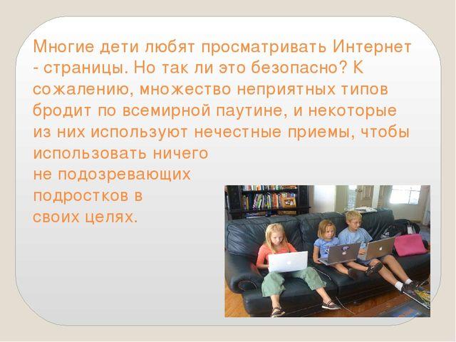 Многие дети любят просматривать Интернет - страницы. Но так ли это безопасно?...