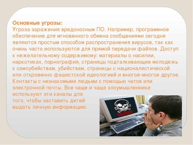 Основные угрозы: Угроза заражения вредоносным ПО. Например, программное обес...